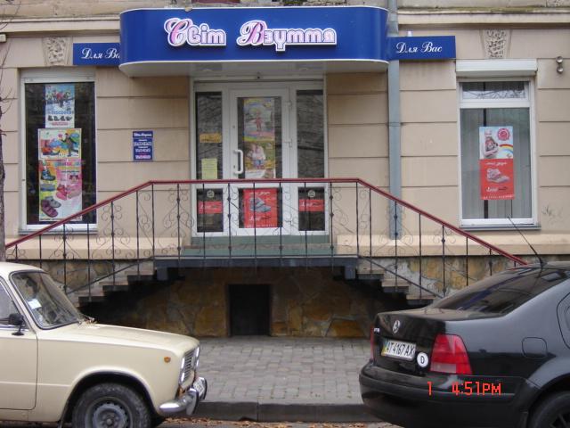 Интернет Магазин Детской Обуви Шалунишка